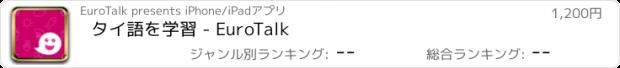おすすめアプリ タイ語を学習 - EuroTalk