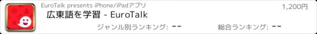 おすすめアプリ 広東語を学習 - EuroTalk