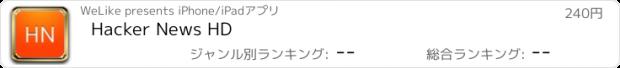 おすすめアプリ Hacker News HD
