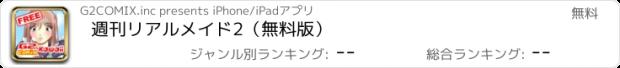 おすすめアプリ 週刊リアルメイド2(無料版)