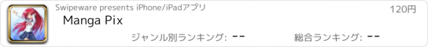 おすすめアプリ Manga Pix