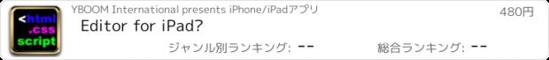 おすすめアプリ Editor for iPad™
