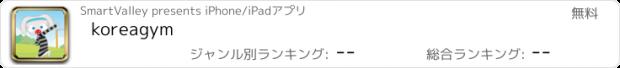 おすすめアプリ koreagym