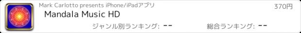 おすすめアプリ Mandala Music HD