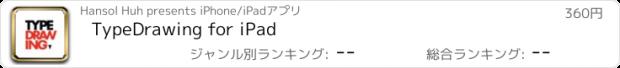 おすすめアプリ TypeDrawing for iPad