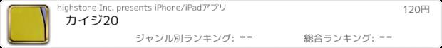 おすすめアプリ カイジ 20