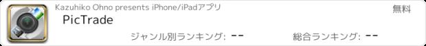 おすすめアプリ PicTrade