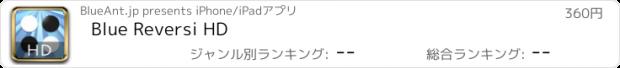 おすすめアプリ Blue Reversi HD
