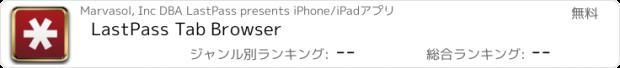 おすすめアプリ LastPass Tab Browser