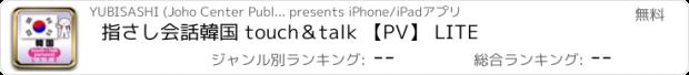 おすすめアプリ 指さし会話韓国 touch&talk 【PV】 LITE