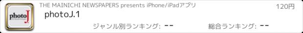 おすすめアプリ photoJ.1