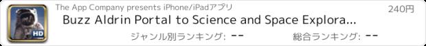 おすすめアプリ Buzz Aldrin Portal to Science and Space Exploration HD