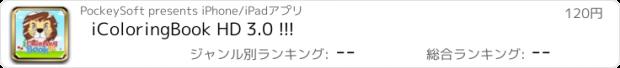 おすすめアプリ iColoringBook HD 3.0 !!!