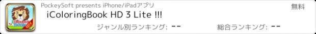 おすすめアプリ iColoringBook HD 3 Lite !!!