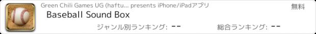 おすすめアプリ Baseball Sound Box