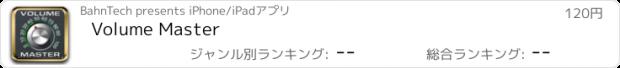 おすすめアプリ Volume Master