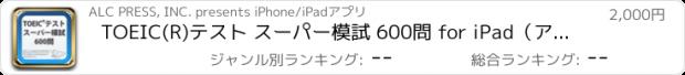 おすすめアプリ TOEIC(R)テスト スーパー模試 600問 for iPad(アルク)