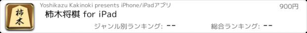 おすすめアプリ 柿木将棋 for iPad