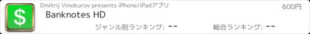 おすすめアプリ Banknotes HD