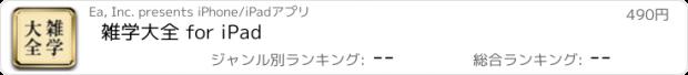 おすすめアプリ 雑学大全 for iPad