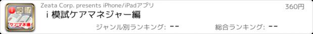 おすすめアプリ i 模試 ケアマネジャー編