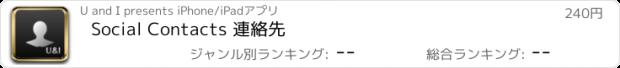 おすすめアプリ Social Contacts 連絡先