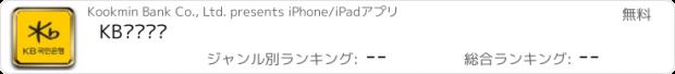 おすすめアプリ KB스타뱅킹