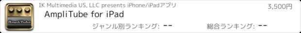 おすすめアプリ AmpliTube for iPad