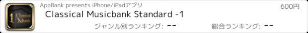 おすすめアプリ Classical Musicbank Standard -1