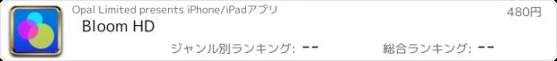 おすすめアプリ Bloom HD