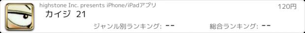 おすすめアプリ カイジ  21