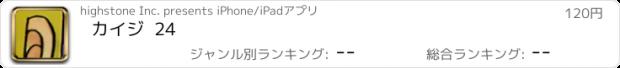 おすすめアプリ カイジ  24