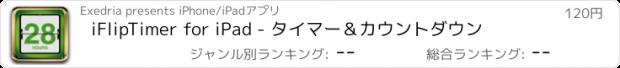 おすすめアプリ iFlipTimer for iPad - タイマー&カウントダウン