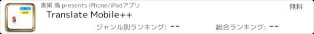 おすすめアプリ Translate Mobile++