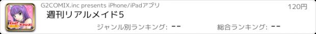 おすすめアプリ 週刊リアルメイド5