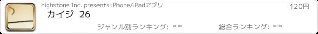 おすすめアプリ カイジ  26