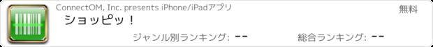 おすすめアプリ ショッピッ!