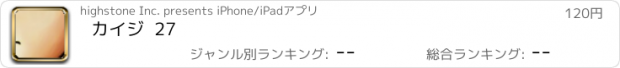 おすすめアプリ カイジ  27