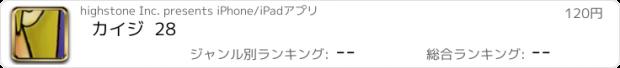 おすすめアプリ カイジ  28