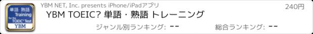 おすすめアプリ YBM TOEIC® 単語・熟語 トレーニング