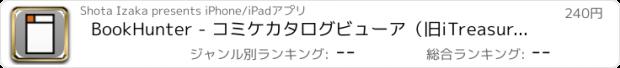おすすめアプリ BookHunter - コミケカタログビューア(旧iTreasureMap)