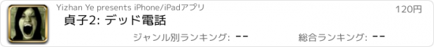 おすすめアプリ 貞子2: デッド電話