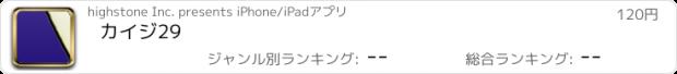 おすすめアプリ カイジ 29