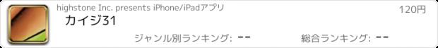 おすすめアプリ カイジ 31