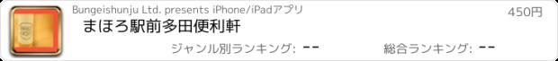 おすすめアプリ まほろ駅前多田便利軒