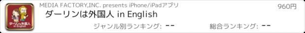 おすすめアプリ ダーリンは外国人 in English