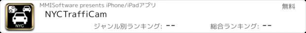 おすすめアプリ NYCTraffiCam