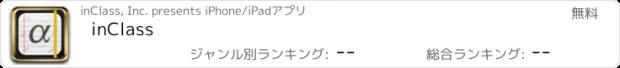 おすすめアプリ inClass