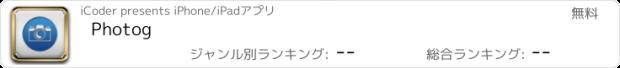 おすすめアプリ Photog