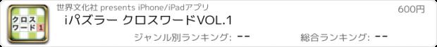 おすすめアプリ iパズラー クロスワードVOL.1